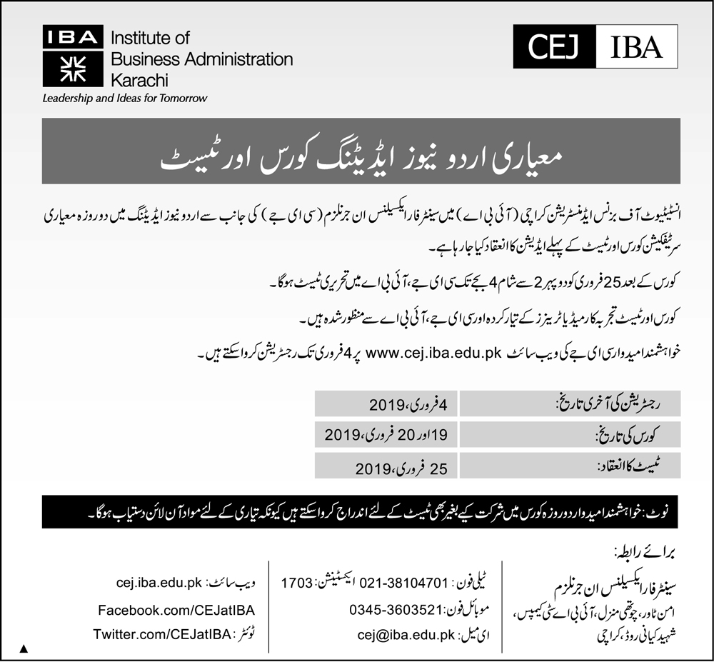 IBA-CEJ Urdu News Editing Course and Test